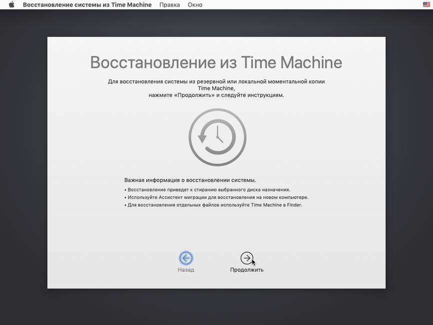 Восстановление из Time Machine