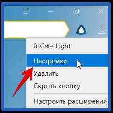 vpn frigate для яндекс браузера