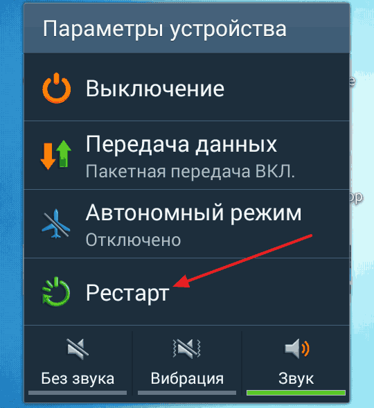 Перезапуск Android-смартфона