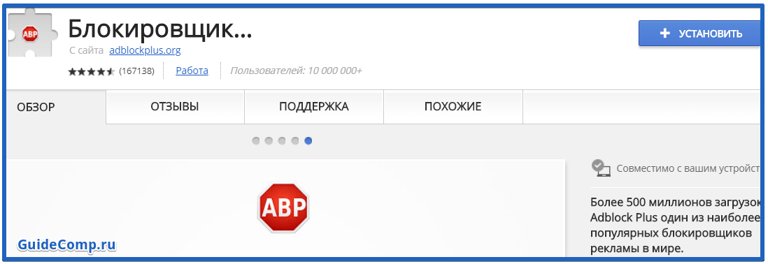 adblock plus для яндекс браузера