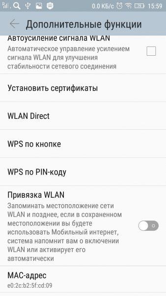 Пункт «WPS по PIN-коду»