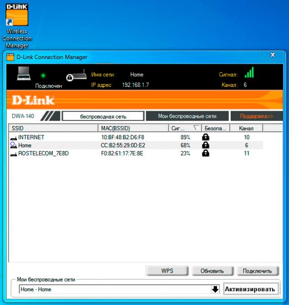 Перечень роутеров ваших соседей в D-Link CM