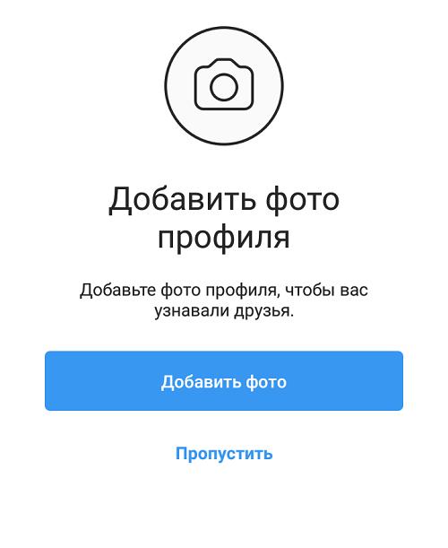 Как зарегистрироваться в Instagram с телефона Android?