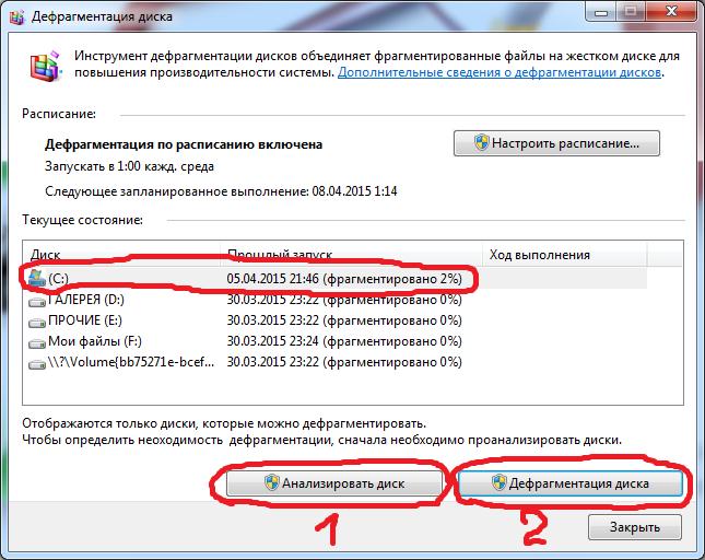 defragmentaciya-gestkogo-diska-windows