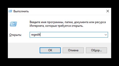 regedit выполнить windows 10
