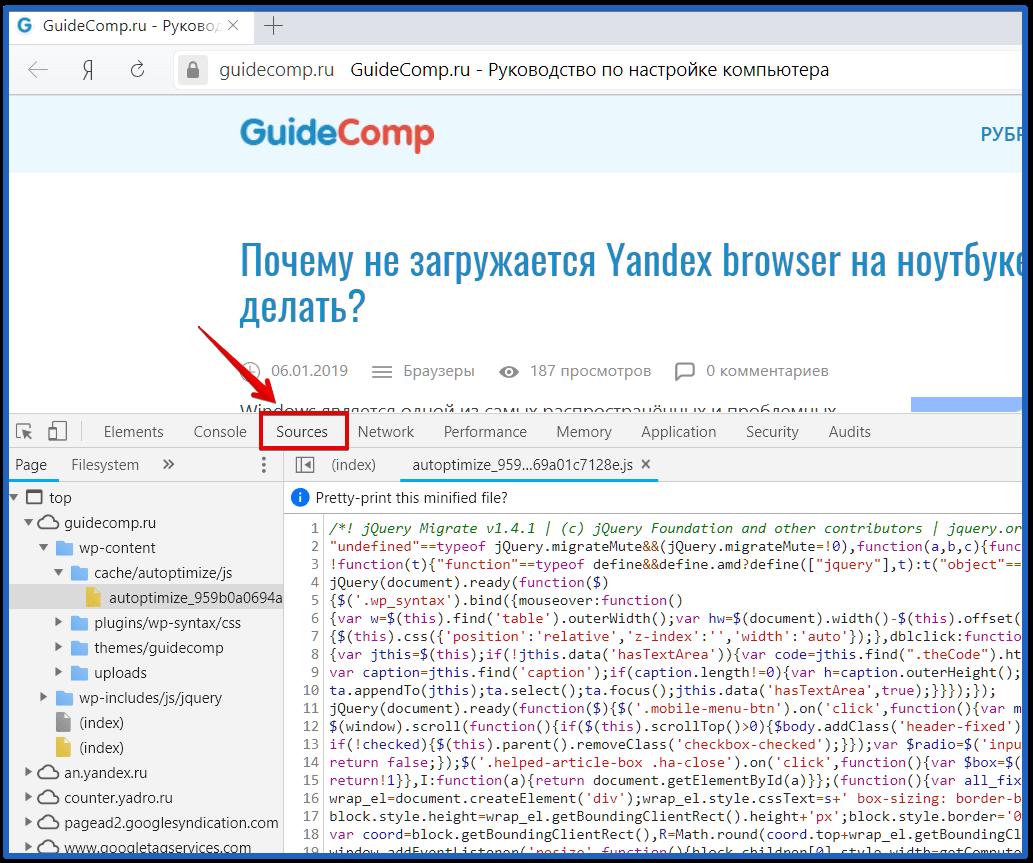 как запросить консоль в яндекс браузере
