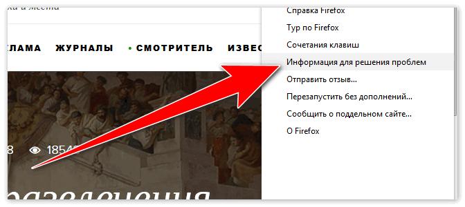 Информация для проблем