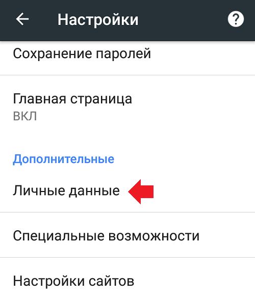 Кэшированные данные (кэш) в телефоне Андроид: что это такое и можно ли их удалять?