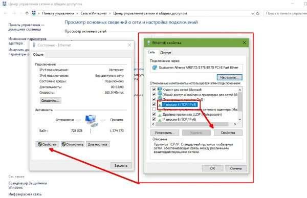 Как открыть свойства IP версии 4