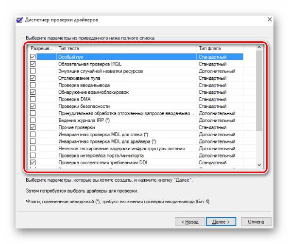 пункты, которые нужно отметить в диспетчере драйверов Windows 10