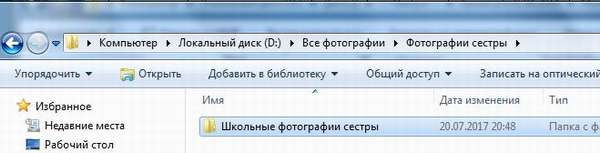 Как создать ярлык на рабочем столе Windows 7