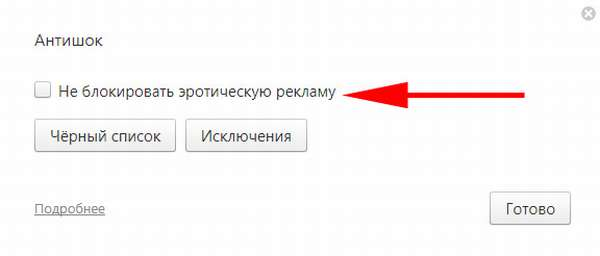 Как скрыть рекламу в Яндекс Браузере