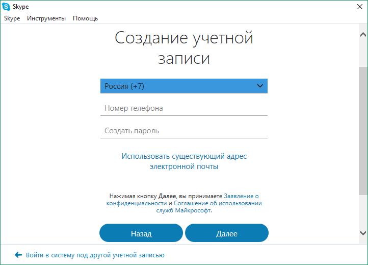 Ввод номера тлефона для регистрации аккаунта в Skype