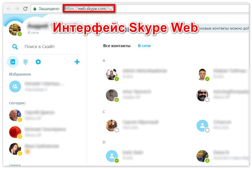 Интерфейс Skype Web