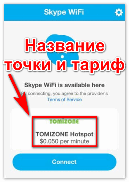 Подключение в Skype Wifi