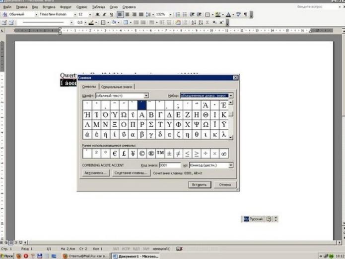 Как поставить ударение над буквой в документах ворд?