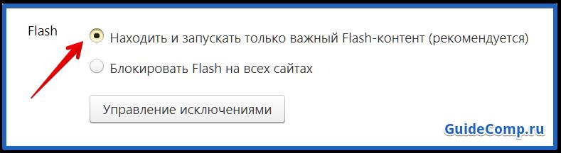 включить flash плагин в браузере яндекс