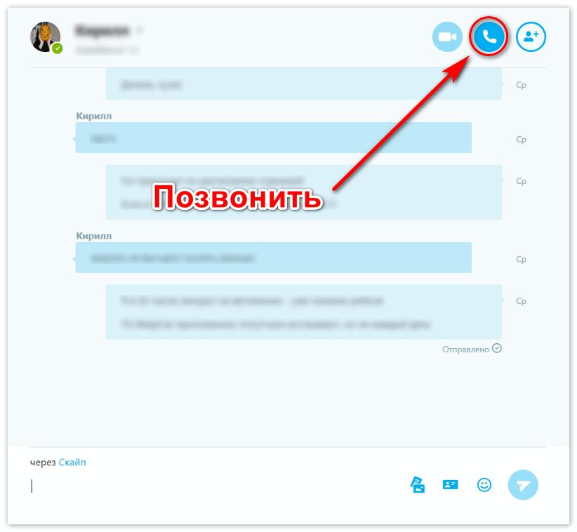 Позвонить контакту в Skype Web