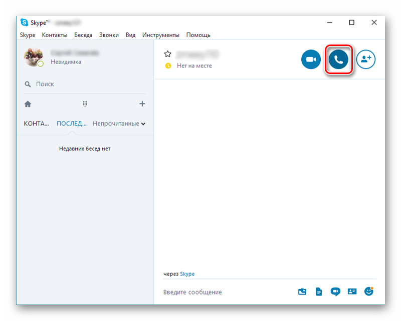 Вызов в Skype