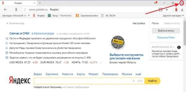 Закрытие «Яндекс.Браузера»