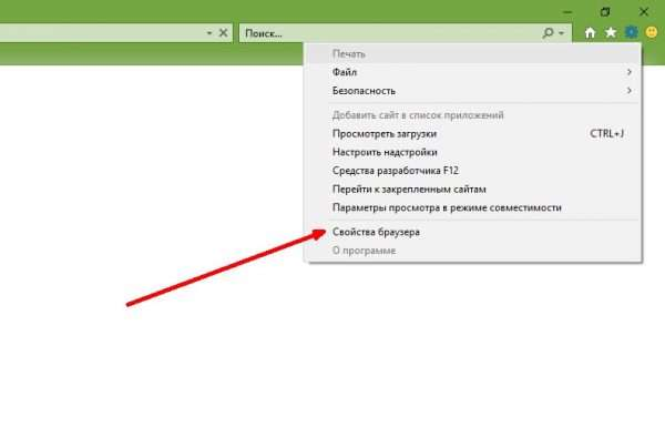 Как открыть настройки Internet Explorer