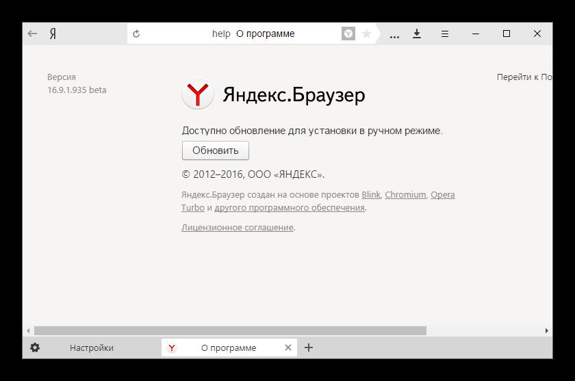 кнопка обновить яндекс браузер