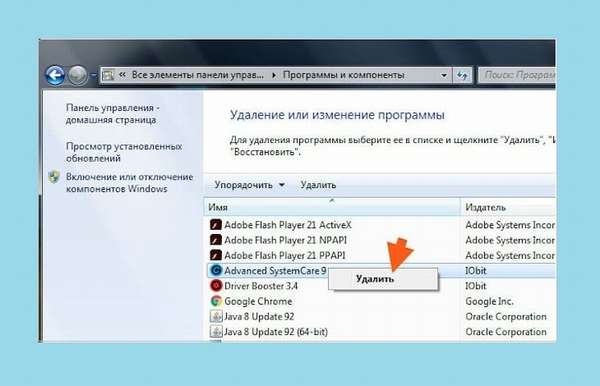 Процесс удаления Advanced Systemcare