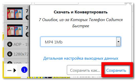Сохранить сконвертированный файл