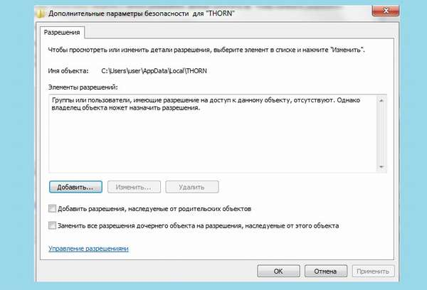 Изменить разрешения процесса Thorn.exe