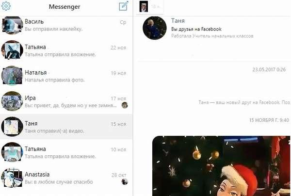 Восстановление удаленных сообщений в Фейсбук