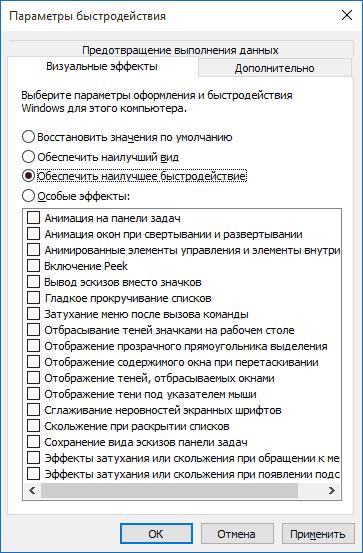Сброс настроек графической оболочки Windows 10 на облегчённую версию