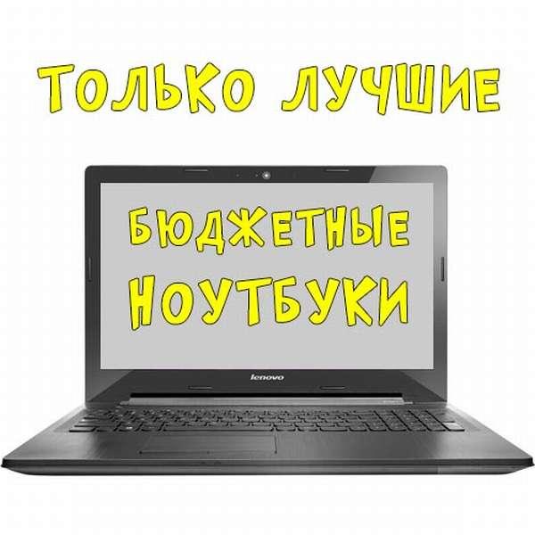 лучшие бюджетные ноутбуки 2018