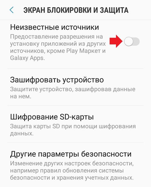 Как открыть файл APK на Андроиде?