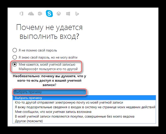 Выбор варианта со взломом Skype