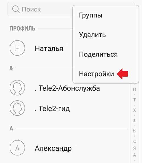 Где хранятся контакты в памяти телефона Android?
