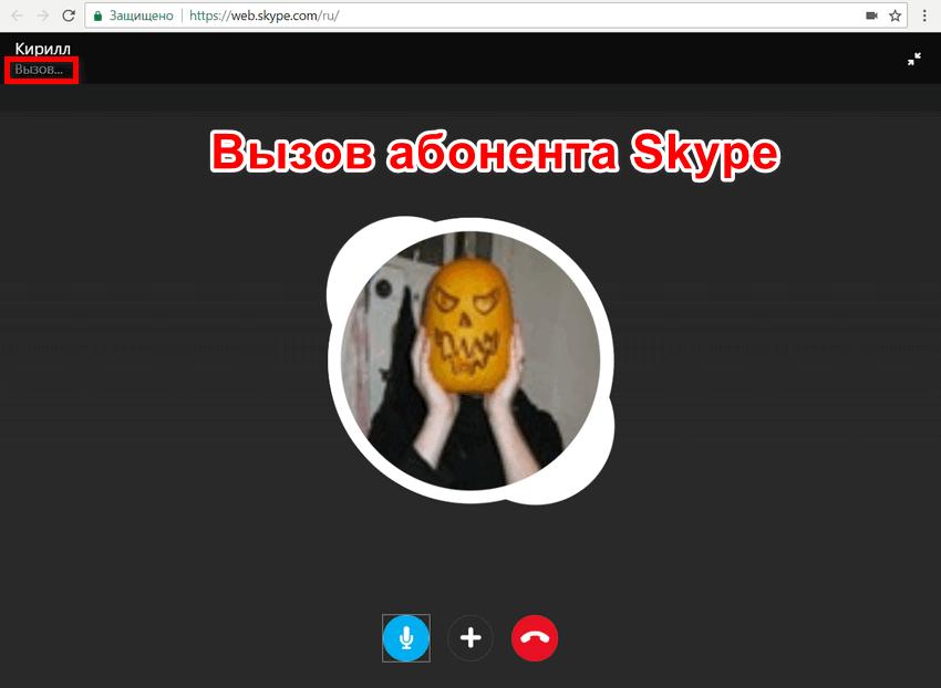 Вызов абонента Skype