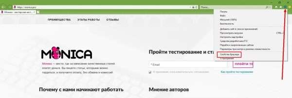 Как открыть «Свойства браузера» внутри IE