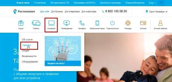 Официальный сайт «Ростелекома»