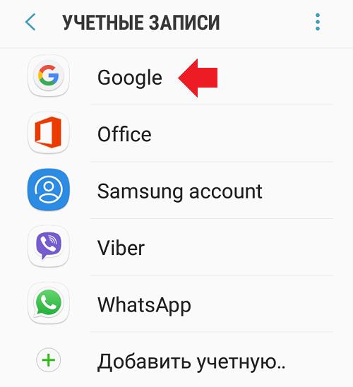 Как удалить аккаунт Гугл на Samsung Galaxy?