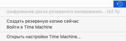Меню Time Machine