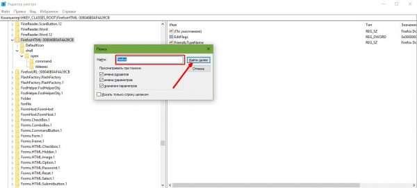 Как в редакторе реестра найти необходимый параметр или папку