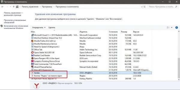 Как удалить все компоненты «Яндекс.Браузера»