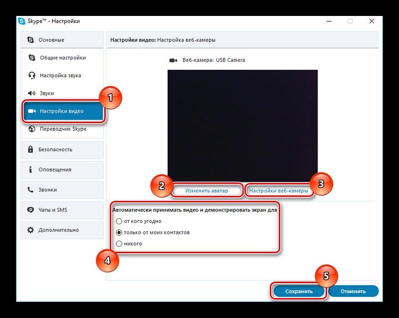 Настраиваем видео в Skype