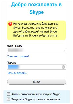 Ошибка не удалось загрузить базу данных в Skype