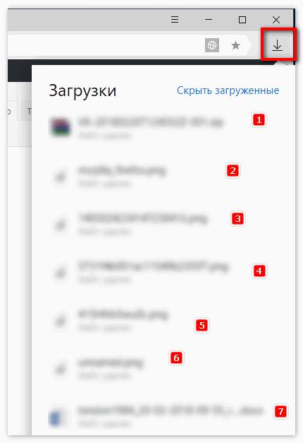 Загрузки в браузере