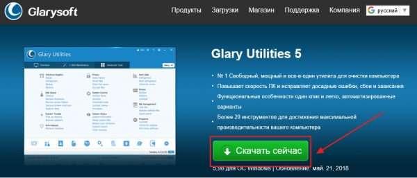 Сайт компании GlarySoft