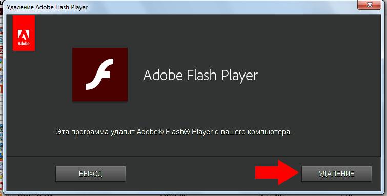 Удаление Adobe Flash
