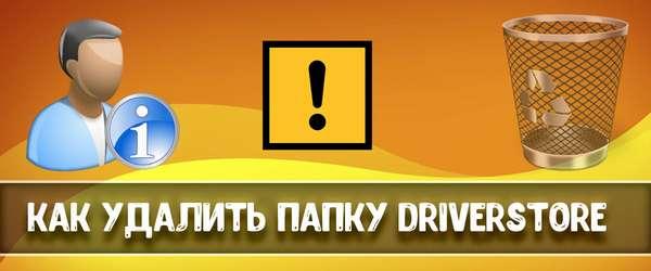 Как удалить папку driverstore