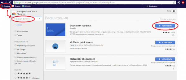 Установка расширения для ускорения загрузки страниц в Google Chrome