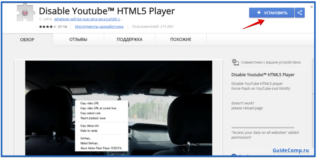 disable youtube html5 player для яндекс браузера